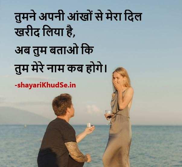 Propose Shayari in Hindi, Best Propose Shayari in Hindi, Hindi Propose Shayari, Best Propose Shayari