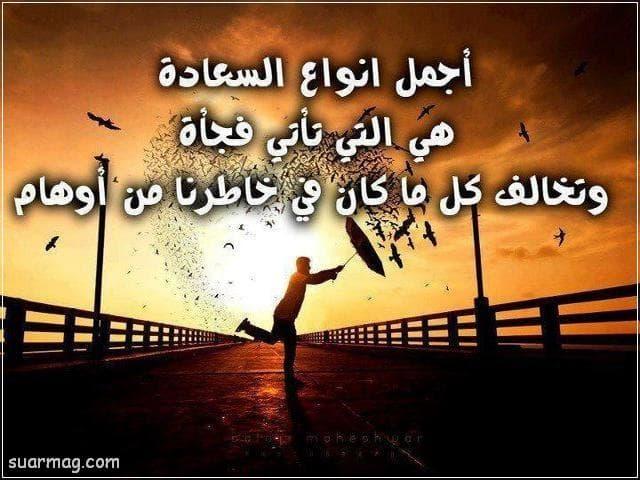 بوستات فرح 14   Happiness Posts 14
