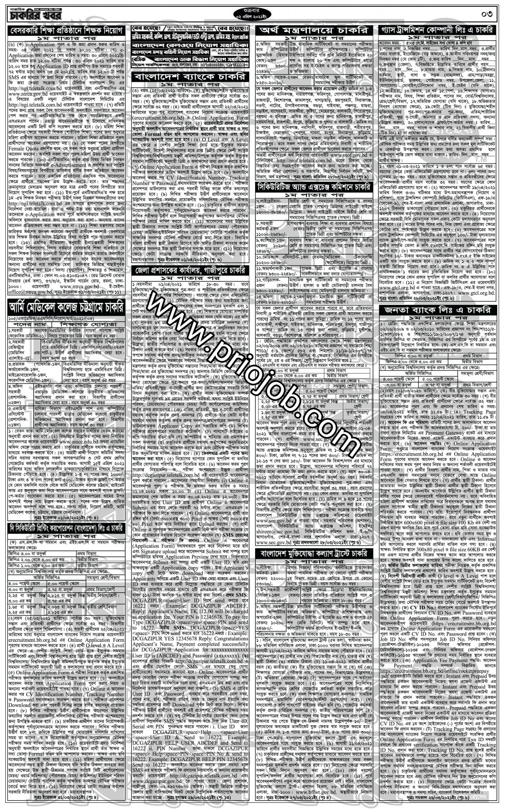 ০২ এপ্রিল ২০২১ সাপ্তাহিক চাকরির খবর পত্রিকা  - 02 April 2021 saptahik chakrir khobor Potrika - weekly job news Paper 02-04-2021
