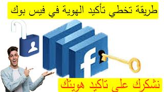 تخطي تاكيد الهوية في الفيس بوك 2020