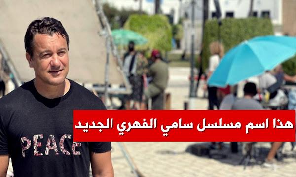 اسم مسلسل سامي الفهري الجديد - Nouveau feuilleton de Sami Fehri