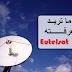 كل ما تريد معرفته عن قمر Eutelsat 16A مع جميع تردداته و الدوريات المنقولة عليه عملاق  2018
