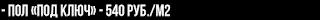 Пол «Под ключ»- 540 руб./м2