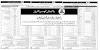 1546 Posts In Pakistan Coast Guard PCG Karachi, Government of Pakistan Jobs 2021 For Sepoy, Sipahi, Sepoy General Duty, Sepoy Clerk, Clerk,Sepoy MT, Sepoy Nursing & more