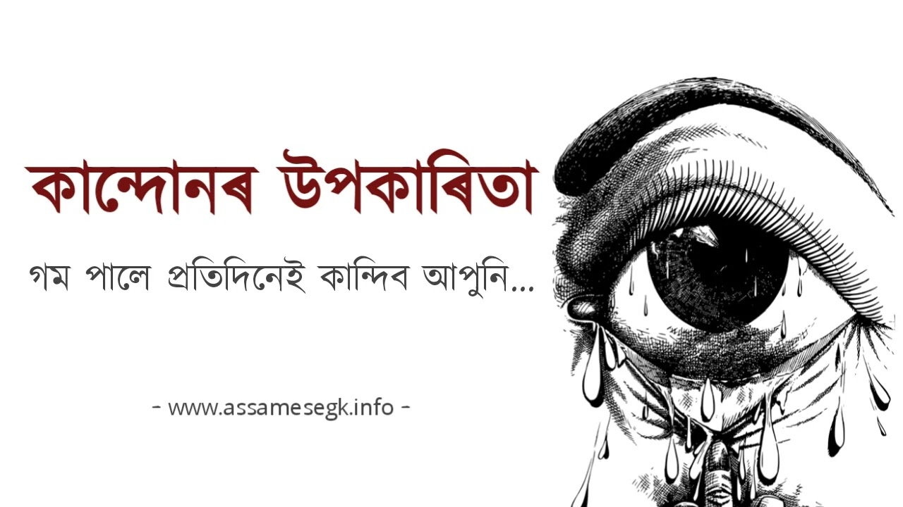 Benefit of crying: Assamese Lifestyle