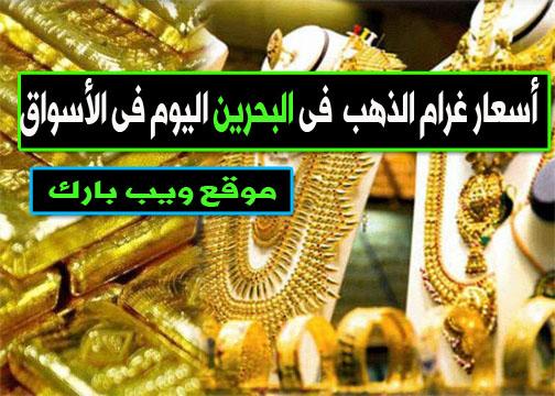 أسعار الذهب فى البحرين اليوم الخميس 14/1/2021 وسعر غرام الذهب اليوم فى السوق المحلى والسوق السوداء