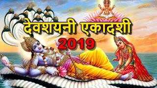 Devshayani Ekadashi 2019:  Pooja Method