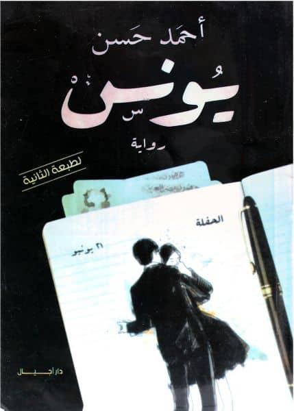 رواية يونس | احمد حسن