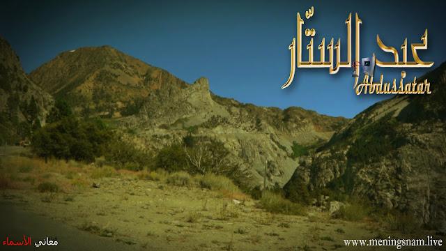معنى اسم عبد الستار وصفات حامل هذا الاسم Abdussatar