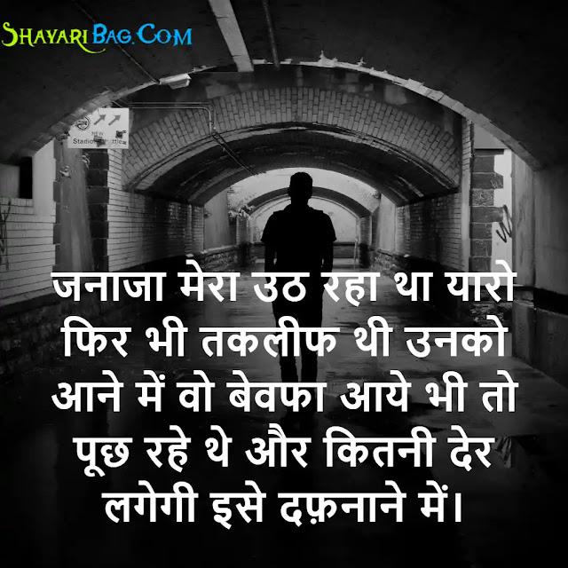 Latest Sad Hindi SMS
