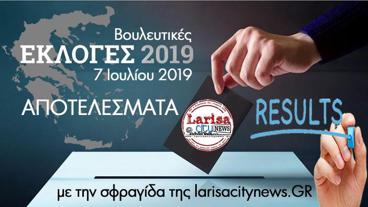 ΟΛΑ τα τελικά αποτελέσματα των Βουλευτικών Εκλογών στη Θεσσαλία