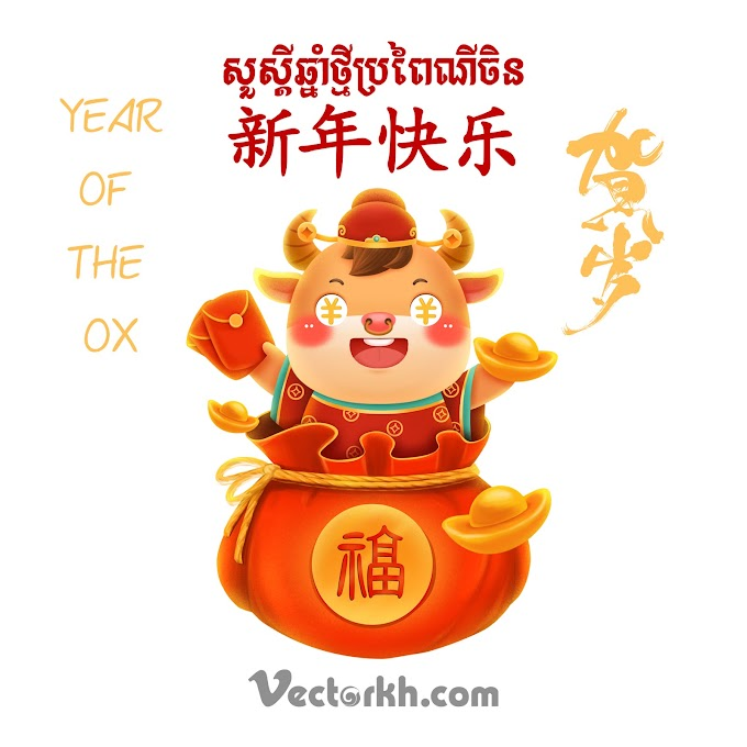 chinese new year free psd - year of the ox - happy chinese new year free psd 07