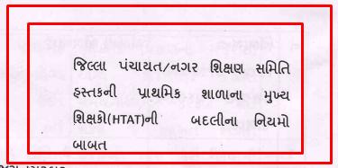 HTAT Head Teacher Transfer Rules Paripatra 6/3/2021