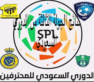 جدول ترتيب الدوري السعودي بعد نتائج مباريات الجولة الثالثة