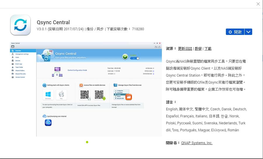 YuDe: QNAP Qsync 檔案同步工具