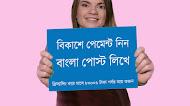বাংলায় আর্টিকেল লিখে আয় করে বিকাশে পেমেন্ট নিন