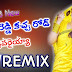 KAMAREDDY KACHA RODDU SONG MIX BY DJ CHNADU DBC