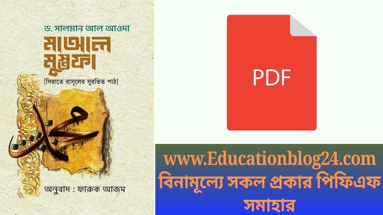 মাআল মুস্তফা Pdf Download | মাআল মুস্তফা -ড. সালমান আল আওদা PDF