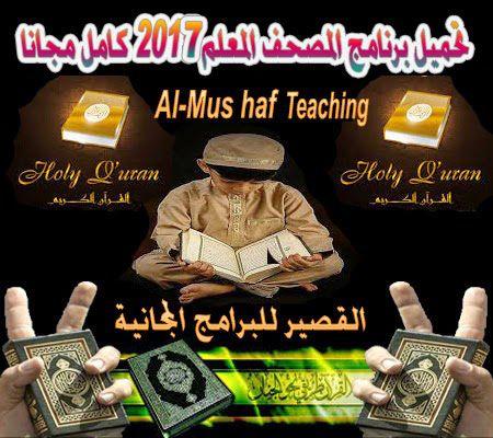 تحميل برنامج المصحف المعلم 2019 كامل مجانا Al Mus Haf Teaching