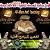 تحميل برنامج المصحف المعلم 2018 كامل مجانا - Al-Mus haf Teaching