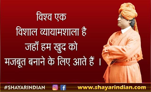 Swami Vivekananda : Anmol Vachan in Hindi on Vishva, Life