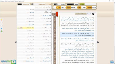 تحميل المصحف الالكتروني بجامعة الملك سعود