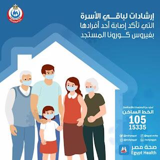إرشادات لباقي الأسرة التي تأكد إصابة احد افرادها بفيروس كورونا المستجد