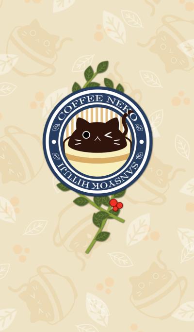 coffee cat(beige)
