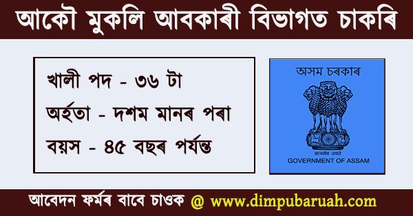 Excise Department Jobs in Assam 2020