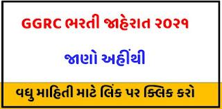 Gujarat Green Revolution Company Limited (GGRC) Recruitment 2021 @ ggrc.co.in