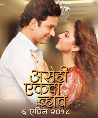 Asehi Ekada Vhave 2018 Marathi 480p Movie Download
