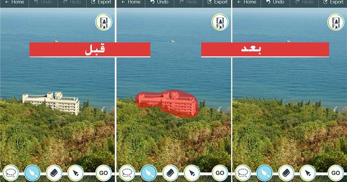 Image result for موقع TouchRetouch لحذف الأشياء الغير مرغوب بها في الصور