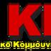 Ανακοίνωση Μ-Λ ΚΚΕ Φθιώτιδας για την επέτειο της εξέγερσης του Πολυτεχνείου