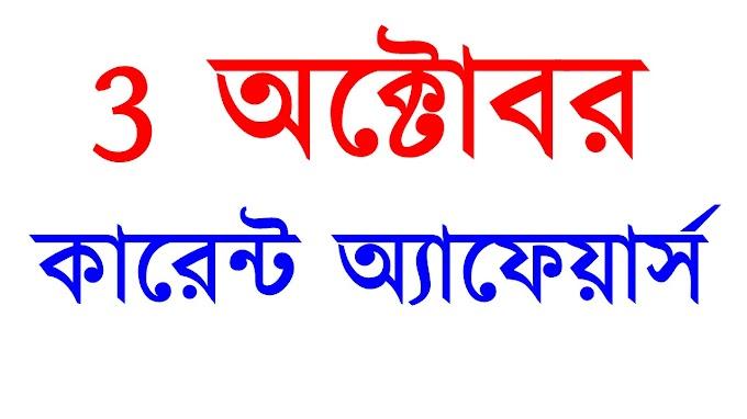 3 October Bengali Current Affairs Study School