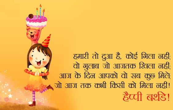Best Awesome Latest* Happy Birthday Shayari in Hindi For
