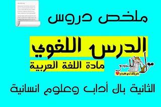ملخص دروس الدرس اللغوي مادة اللغة العربية السنة التانية باك