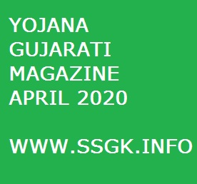 YOJANA GUJARATI MAGAZINE APRIL 2020