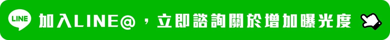 台南SEO