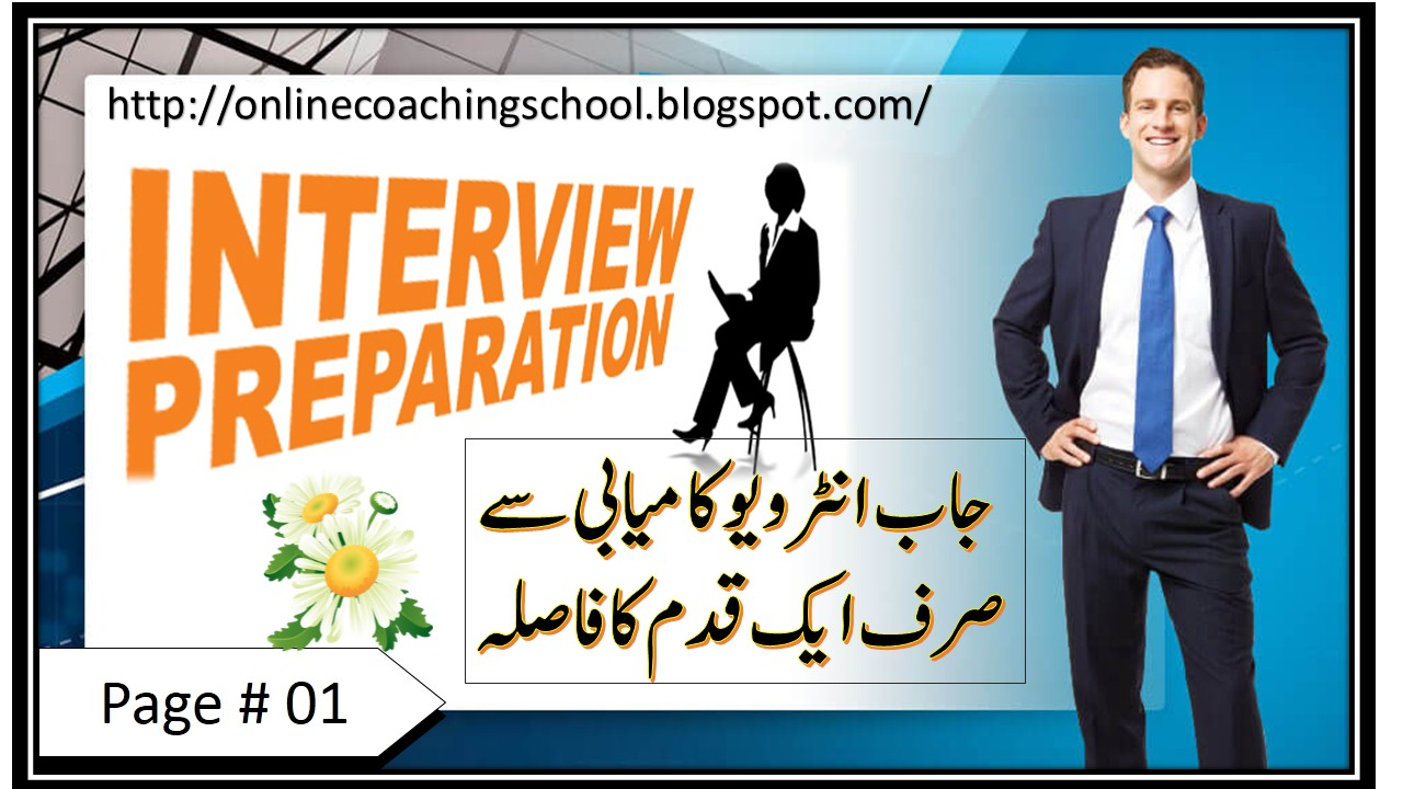 how to prepare for online interview