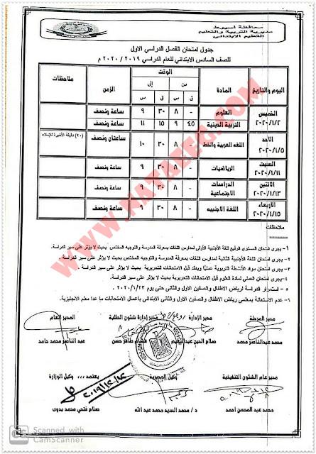 جداول امتحانات الفصل الدراسى الاول للعام ٢٠١٩/ ٢٠٢٠ بمحافظة أسيوط جميع المراحل (ابتدائيه