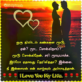 Kavithai For lover