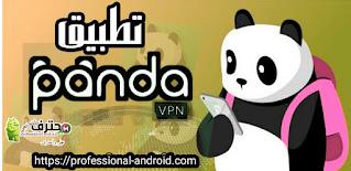 تحميل تطبيق باندا في بي أن Banda VPN أحدث إصدار للأندرويد.