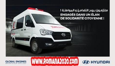 هيونداي المغرب hyundai maroc تتبرع بـ25 سيارة إسعاف لمواجهة جائحة فيروس كورونا المستجد covid-19 corona virus كوفيد-19