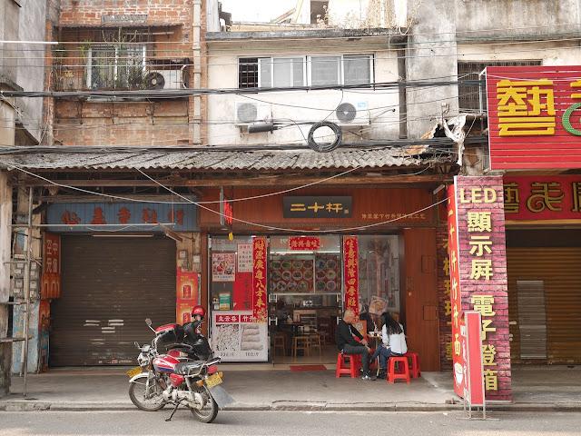 二十杆 in Jiangmen (江门)
