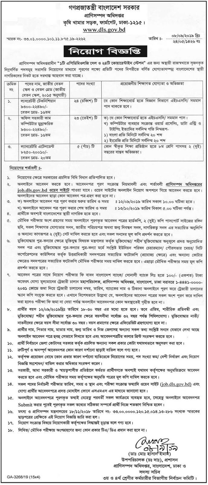 Bangladesh Power Development Board Job Circular 2019