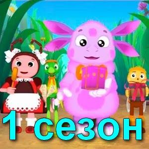 1 сезон Лунтика