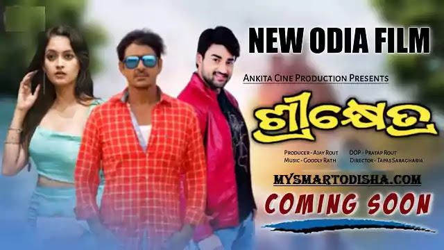 (Srikshetra Odia Movie) Odia New Upcoming Latest Movie Srikshetra With Sambit, Tamanna