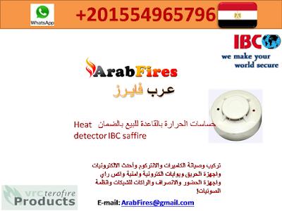 حساسات الحرارة بالقاعدة للبيع بالضمان  Heat detector IBC saffire