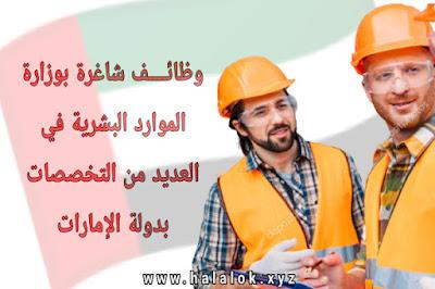 وظائف شاغرة بوزارة الموارد البشرية في عدة تخصصات ولجميع المستويات بالإمارات