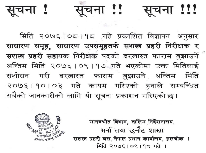 APF Extension of deadline